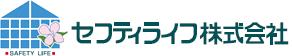 セフティライフ株式会社