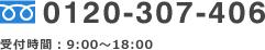 フリーダイヤル 0120-307-406 受付時間:9:00~18:00